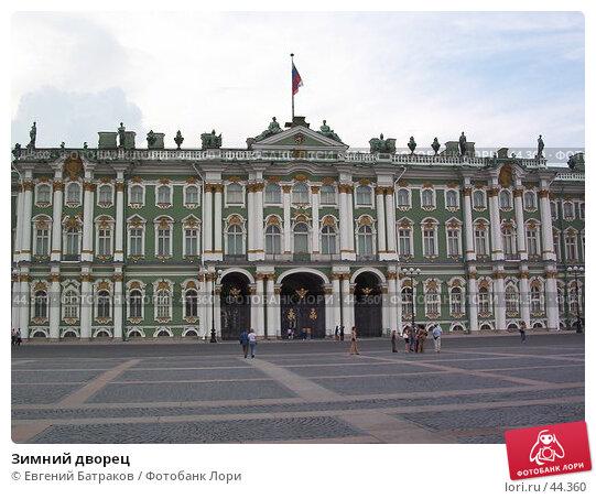 Зимний дворец, фото № 44360, снято 3 августа 2003 г. (c) Евгений Батраков / Фотобанк Лори