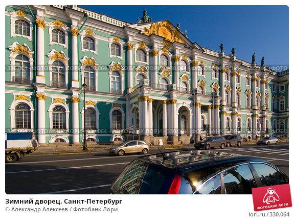 Зимний дворец. Санкт-Петербург, эксклюзивное фото № 330064, снято 19 июня 2008 г. (c) Александр Алексеев / Фотобанк Лори