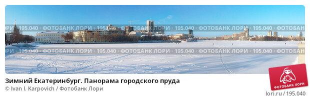 Купить «Зимний Екатеринбург. Панорама городского пруда», эксклюзивное фото № 195040, снято 20 января 2008 г. (c) Ivan I. Karpovich / Фотобанк Лори