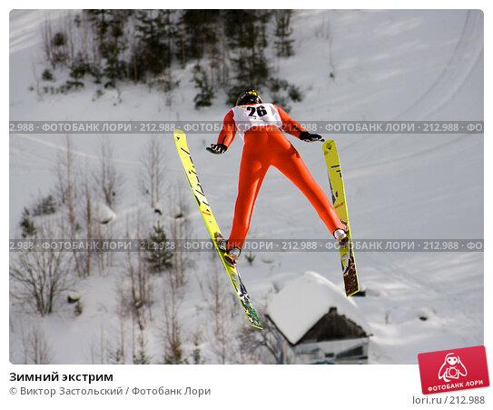 Зимний экстрим, фото № 212988, снято 1 марта 2008 г. (c) Виктор Застольский / Фотобанк Лори