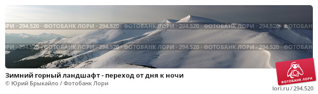 Зимний горный ландшафт - переход от дня к ночи, фото № 294520, снято 23 апреля 2017 г. (c) Юрий Брыкайло / Фотобанк Лори