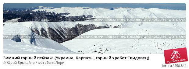 Зимний горный пейзаж  (Украина, Карпаты, горный хребет Свидовец), фото № 250844, снято 25 апреля 2017 г. (c) Юрий Брыкайло / Фотобанк Лори
