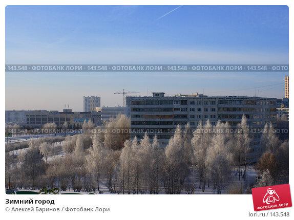 Зимний город, фото № 143548, снято 3 декабря 2007 г. (c) Алексей Баринов / Фотобанк Лори
