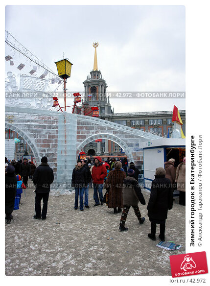 Зимний городок в Екатеринбурге, эксклюзивное фото № 42972, снято 4 января 2007 г. (c) Александр Тараканов / Фотобанк Лори