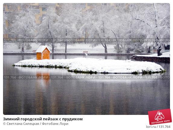 Зимний городской пейзаж с прудиком, фото № 131764, снято 15 октября 2007 г. (c) Светлана Силецкая / Фотобанк Лори