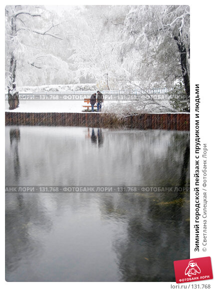 Купить «Зимний городской пейзаж с прудиком и людьми», фото № 131768, снято 15 октября 2007 г. (c) Светлана Силецкая / Фотобанк Лори