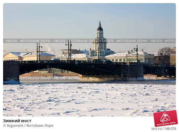Купить «Зимний мост», фото № 148076, снято 9 февраля 2007 г. (c) Argument / Фотобанк Лори