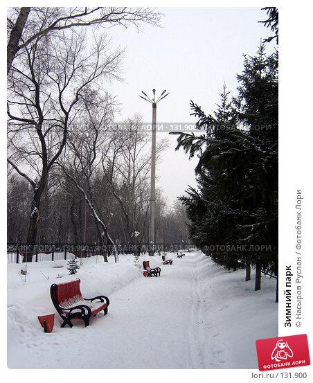 Купить «Зимний парк», фото № 131900, снято 6 февраля 2007 г. (c) Насыров Руслан / Фотобанк Лори