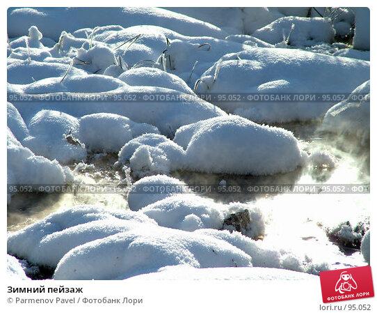 Зимний пейзаж, фото № 95052, снято 12 февраля 2007 г. (c) Parmenov Pavel / Фотобанк Лори