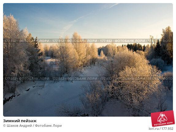 Зимний пейзаж, фото № 177932, снято 9 января 2008 г. (c) Шахов Андрей / Фотобанк Лори