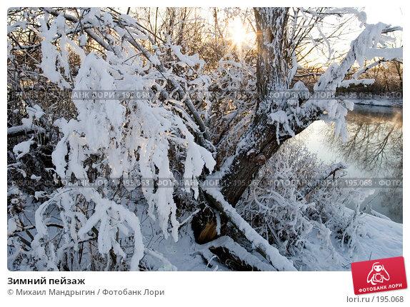 Зимний пейзаж, фото № 195068, снято 17 декабря 2007 г. (c) Михаил Мандрыгин / Фотобанк Лори
