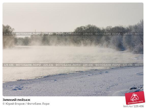 Зимний пейзаж, фото № 229436, снято 2 января 2008 г. (c) Юрий Егоров / Фотобанк Лори