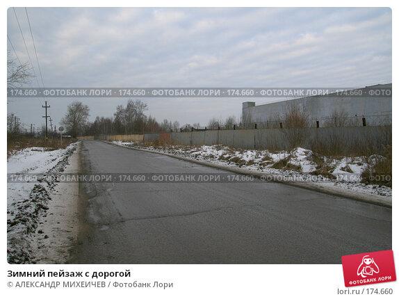 Зимний пейзаж с дорогой, фото № 174660, снято 13 января 2008 г. (c) АЛЕКСАНДР МИХЕИЧЕВ / Фотобанк Лори