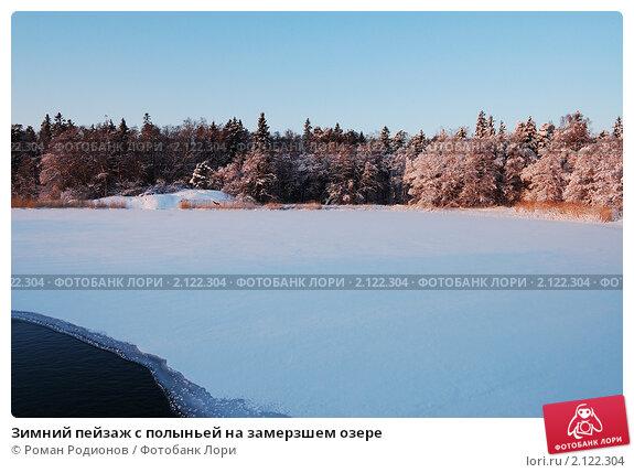 Зимний пейзаж с полыньей на замерзшем озере. Стоковое фото, фотограф Роман Родионов / Фотобанк Лори
