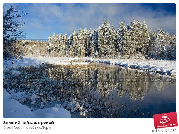 Зимний пейзаж с рекой, фото № 121180, снято 5 ноября 2007 г. (c) podfoto / Фотобанк Лори