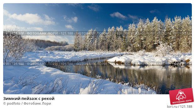Зимний пейзаж с рекой, фото № 121188, снято 21 февраля 2017 г. (c) podfoto / Фотобанк Лори