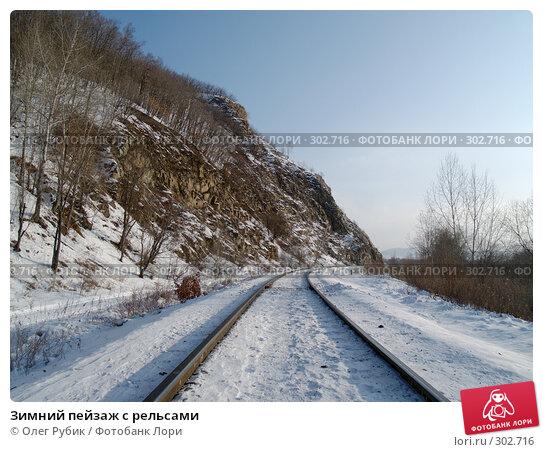 Купить «Зимний пейзаж с рельсами», фото № 302716, снято 31 января 2008 г. (c) Олег Рубик / Фотобанк Лори