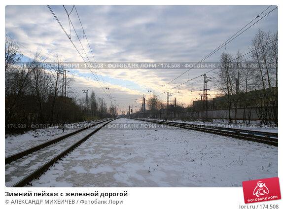 Купить «Зимний пейзаж с железной дорогой», фото № 174508, снято 13 января 2008 г. (c) АЛЕКСАНДР МИХЕИЧЕВ / Фотобанк Лори