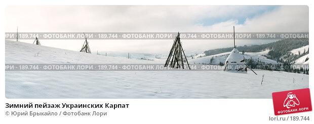 Зимний пейзаж Украинских Карпат, фото № 189744, снято 26 июля 2017 г. (c) Юрий Брыкайло / Фотобанк Лори