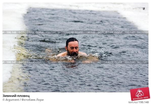 Зимний пловец, фото № 190148, снято 19 января 2008 г. (c) Argument / Фотобанк Лори