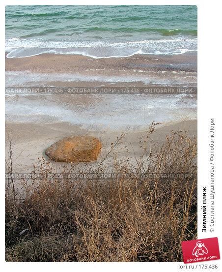 Зимний пляж, фото № 175436, снято 8 января 2006 г. (c) Светлана Шушпанова / Фотобанк Лори