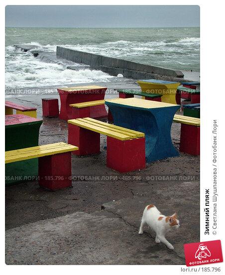 Зимний пляж, фото № 185796, снято 3 января 2006 г. (c) Светлана Шушпанова / Фотобанк Лори
