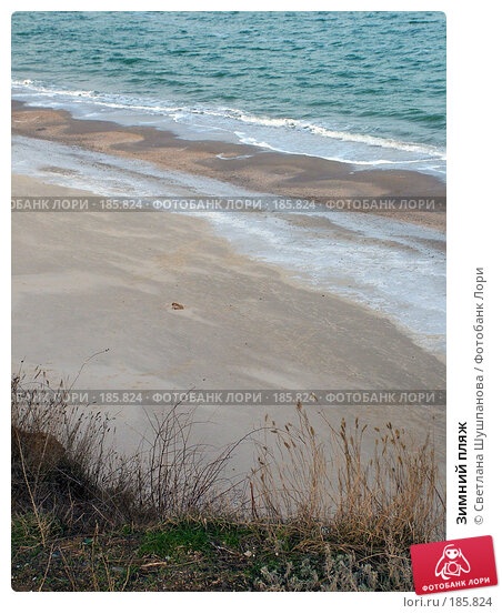 Зимний пляж, фото № 185824, снято 8 января 2006 г. (c) Светлана Шушпанова / Фотобанк Лори