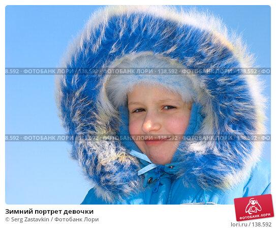 Зимний портрет девочки, фото № 138592, снято 19 февраля 2006 г. (c) Serg Zastavkin / Фотобанк Лори