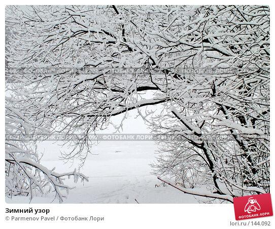 Зимний узор, фото № 144092, снято 15 февраля 2007 г. (c) Parmenov Pavel / Фотобанк Лори