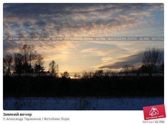 Зимний вечер, эксклюзивное фото № 42996, снято 18 января 2017 г. (c) Александр Тараканов / Фотобанк Лори