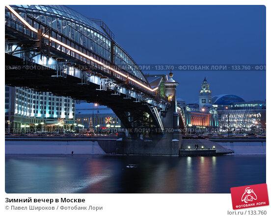 Купить «Зимний вечер в Москве», эксклюзивное фото № 133760, снято 1 декабря 2007 г. (c) Павел Широков / Фотобанк Лори