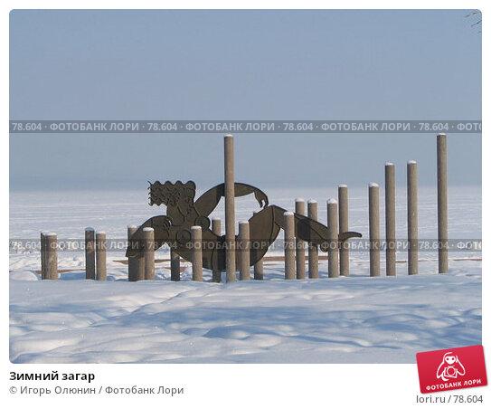 Зимний загар, фото № 78604, снято 10 марта 2006 г. (c) Игорь Олюнин / Фотобанк Лори