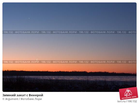 Зимний закат с Венерой, фото № 190132, снято 5 января 2008 г. (c) Argument / Фотобанк Лори