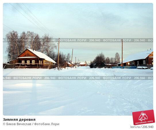 Зимняя деревня, фото № 206940, снято 3 января 2008 г. (c) Бяков Вячеслав / Фотобанк Лори