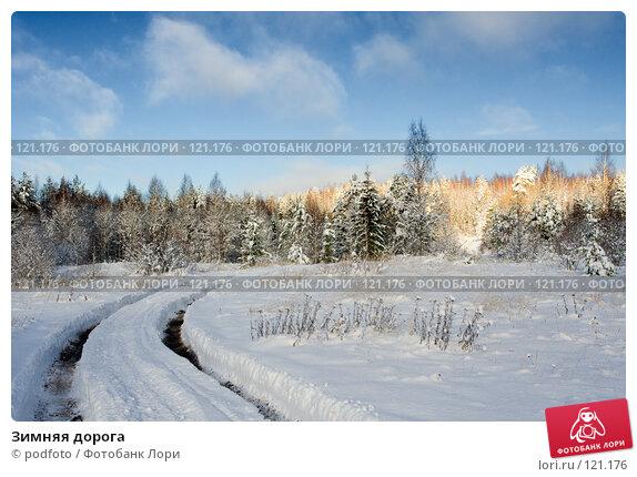 Зимняя дорога, фото № 121176, снято 5 ноября 2007 г. (c) podfoto / Фотобанк Лори