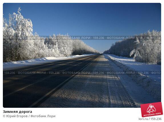 Зимняя дорога, фото № 159236, снято 26 апреля 2017 г. (c) Юрий Егоров / Фотобанк Лори