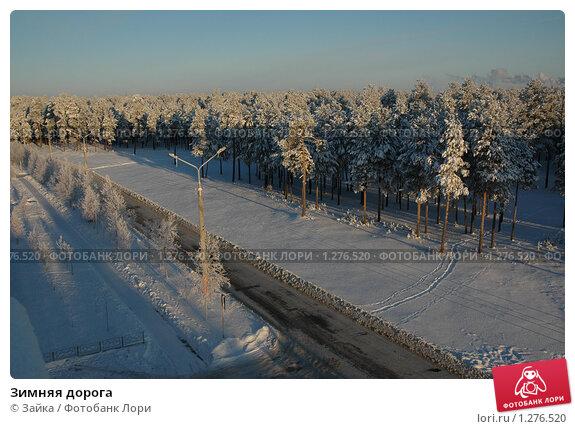 Зимняя дорога. Стоковое фото, фотограф Зайка / Фотобанк Лори