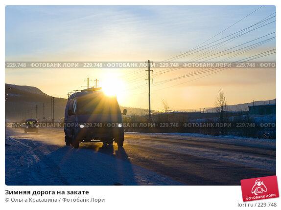 Зимняя дорога на закате, фото № 229748, снято 20 ноября 2007 г. (c) Ольга Красавина / Фотобанк Лори