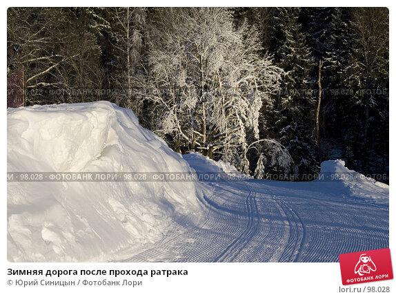 Зимняя дорога после прохода ратрака, фото № 98028, снято 12 февраля 2007 г. (c) Юрий Синицын / Фотобанк Лори