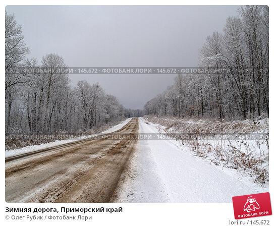 Зимняя дорога, Приморский край, фото № 145672, снято 1 апреля 2007 г. (c) Олег Рубик / Фотобанк Лори