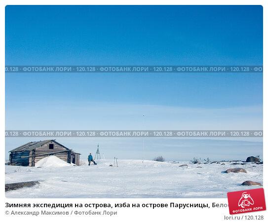 Зимняя экспедиция на острова, изба на острове Парусницы, Белое море, Карелия, фото № 120128, снято 1 марта 2003 г. (c) Александр Максимов / Фотобанк Лори