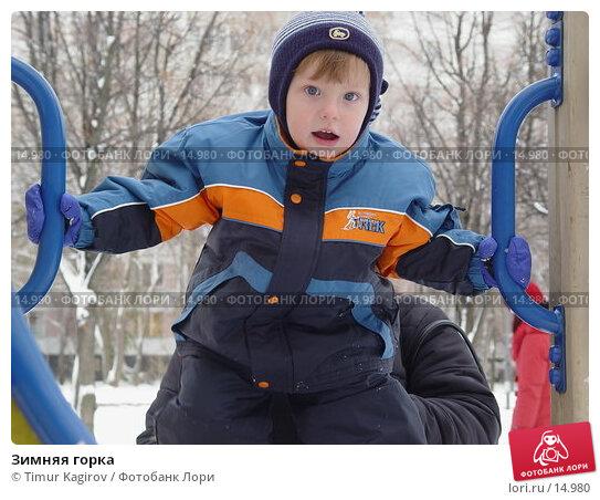 Зимняя горка, фото № 14980, снято 12 ноября 2006 г. (c) Timur Kagirov / Фотобанк Лори