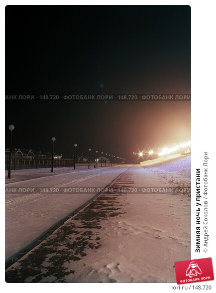 Зимняя ночь у пристани, фото № 148720, снято 18 января 2017 г. (c) Андрей Соколов / Фотобанк Лори