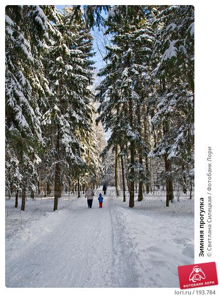 Зимняя прогулка, фото № 193784, снято 4 февраля 2008 г. (c) Светлана Силецкая / Фотобанк Лори