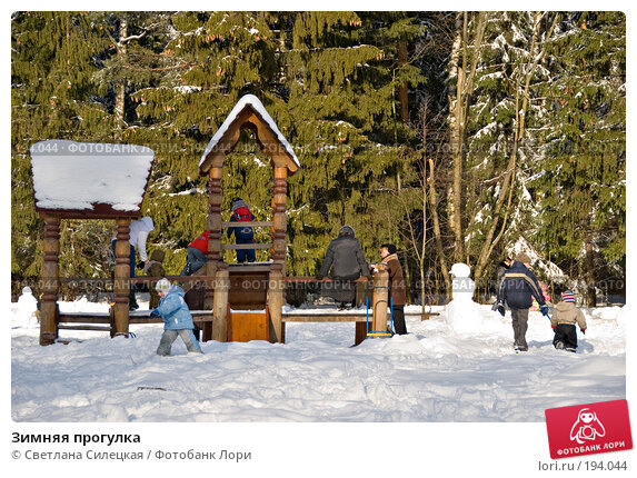 Зимняя прогулка, фото № 194044, снято 4 февраля 2008 г. (c) Светлана Силецкая / Фотобанк Лори