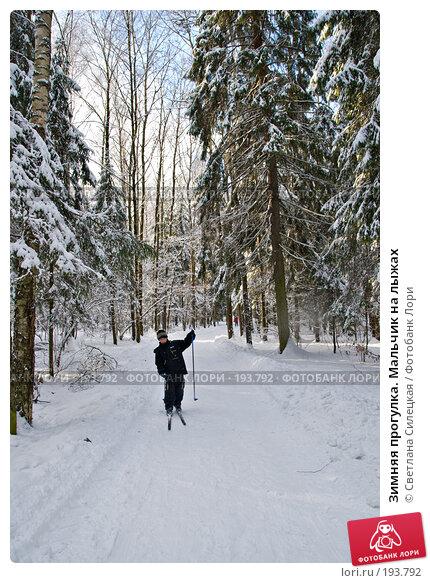 Зимняя прогулка. Мальчик на лыжах, фото № 193792, снято 4 февраля 2008 г. (c) Светлана Силецкая / Фотобанк Лори