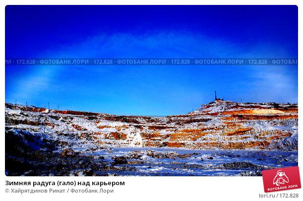 Купить «Зимняя радуга (гало) над карьером», фото № 172828, снято 4 января 2008 г. (c) Хайрятдинов Ринат / Фотобанк Лори
