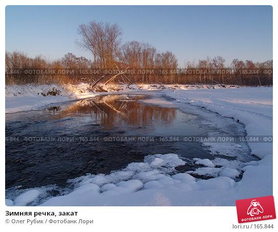 Зимняя речка, закат, фото № 165844, снято 4 января 2008 г. (c) Олег Рубик / Фотобанк Лори