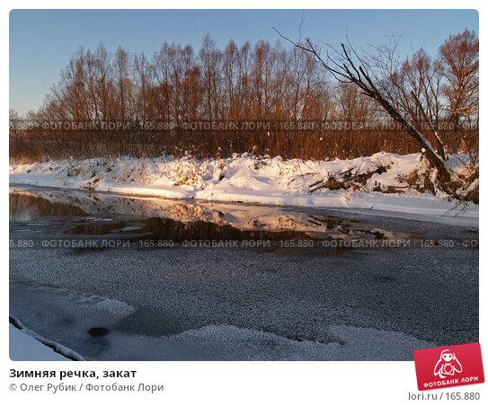 Зимняя речка, закат, фото № 165880, снято 4 января 2008 г. (c) Олег Рубик / Фотобанк Лори