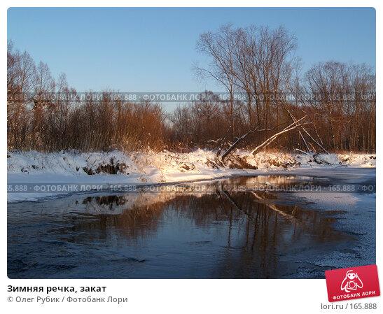 Зимняя речка, закат, фото № 165888, снято 4 января 2008 г. (c) Олег Рубик / Фотобанк Лори